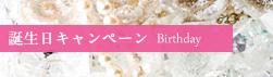 誕生日キャンペーン